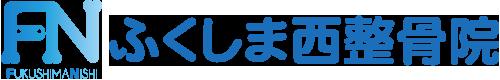 ふくしま西整骨院|交通事故に強い福島市の整骨院